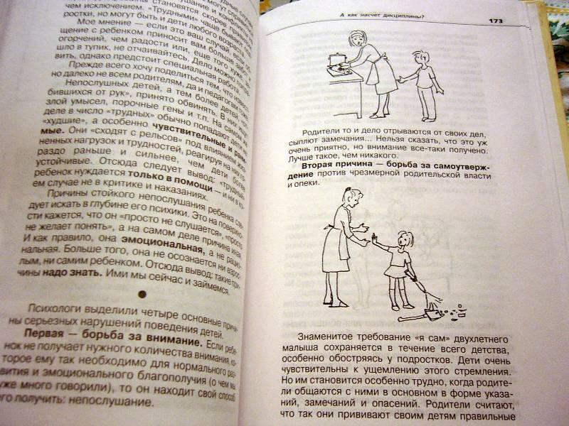Непослушный ребенок 2, 3, 4, 6 лет - что делать, как воспитывать