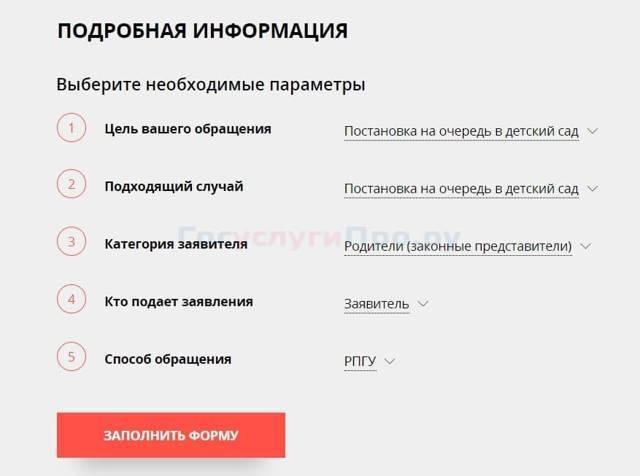 Формирование очереди и порядок приема в детский сад в москве в 2021 году: особенности и правила постановки, необходимые документы, льготный список и электронная очередь, узнать свой номер
