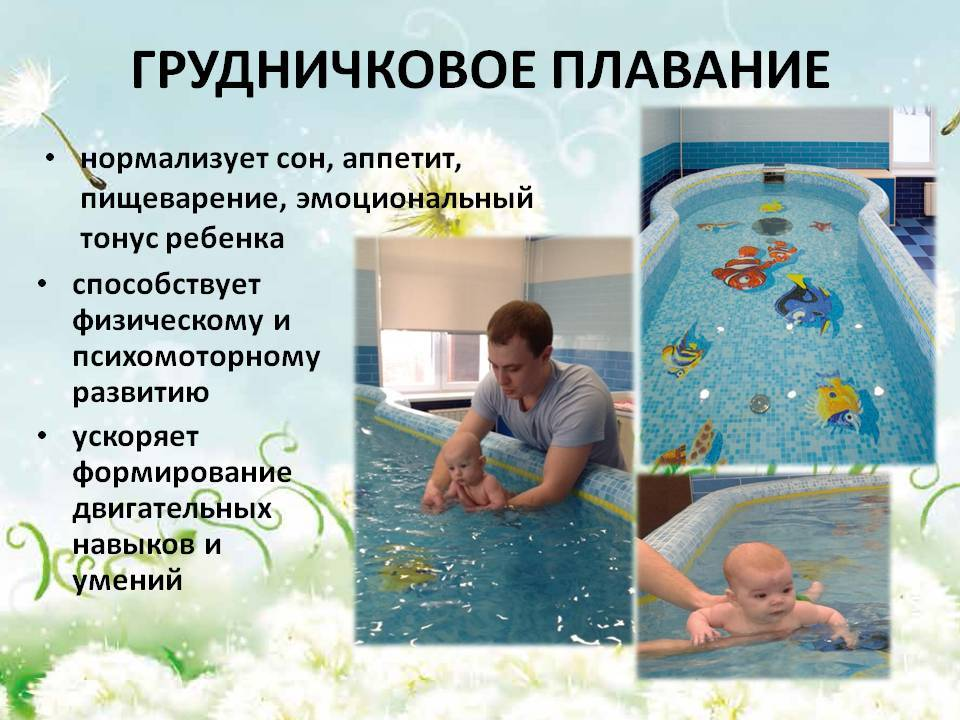 Добро пожаловать • ассоциация поддержки и развития раннего и грудничкового плавания