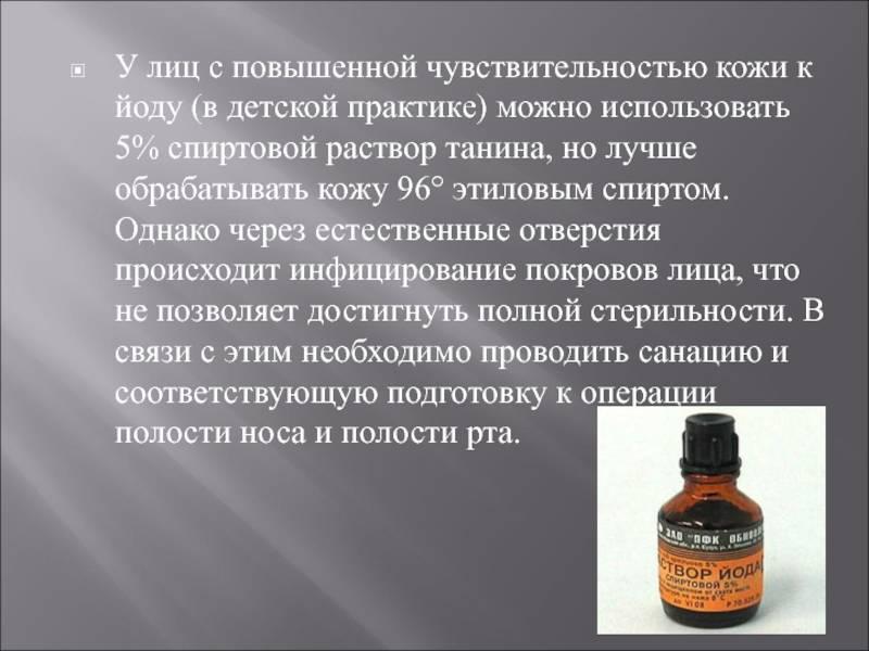 Дефицит йода в организме: у женщин и детей – последствия - сибирский медицинский портал