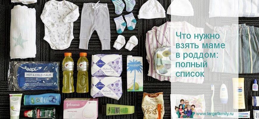 Список вещей в роддом - только самое необходимое | pro-md.ru