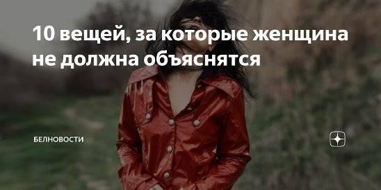 10 вещей, за которые вам незачем себя винить | матроны.ru