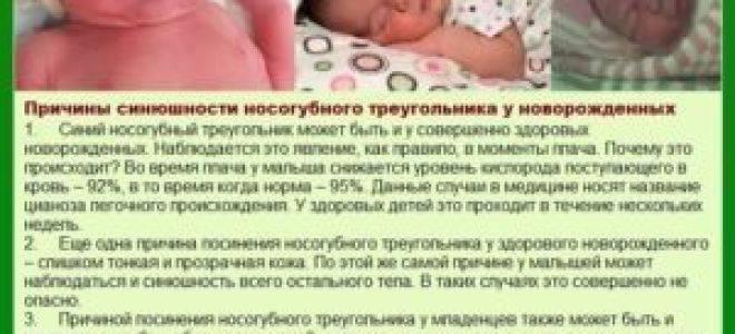 Почему синеют губы у взрослого человека и ребенка? | компетентно о здоровье на ilive