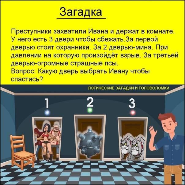 Загадки обманки для детей — 100 неожиданных ответов
