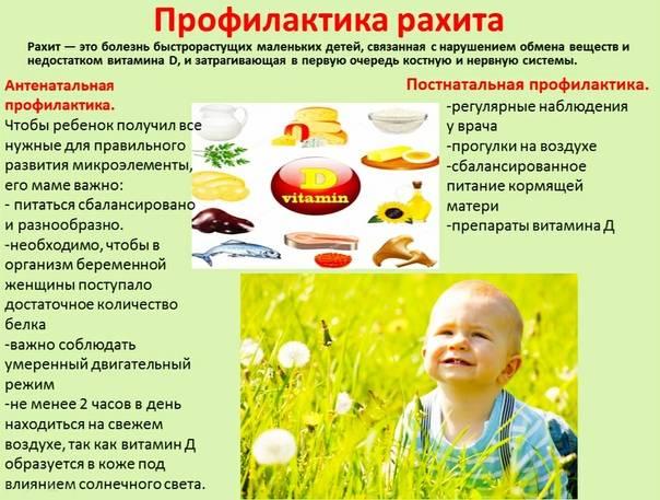 Витамин д и профилактика рахита