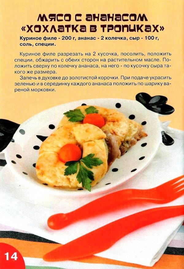 Что приготовить ребенку на обед - 20 быстрых, вкусных и полезных рецептов