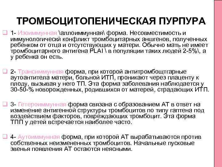 Тромбоцитопеническая пурпура (болезнь верльгофа). симптомы. диагностика. лечение.   eurolab   педиатрия
