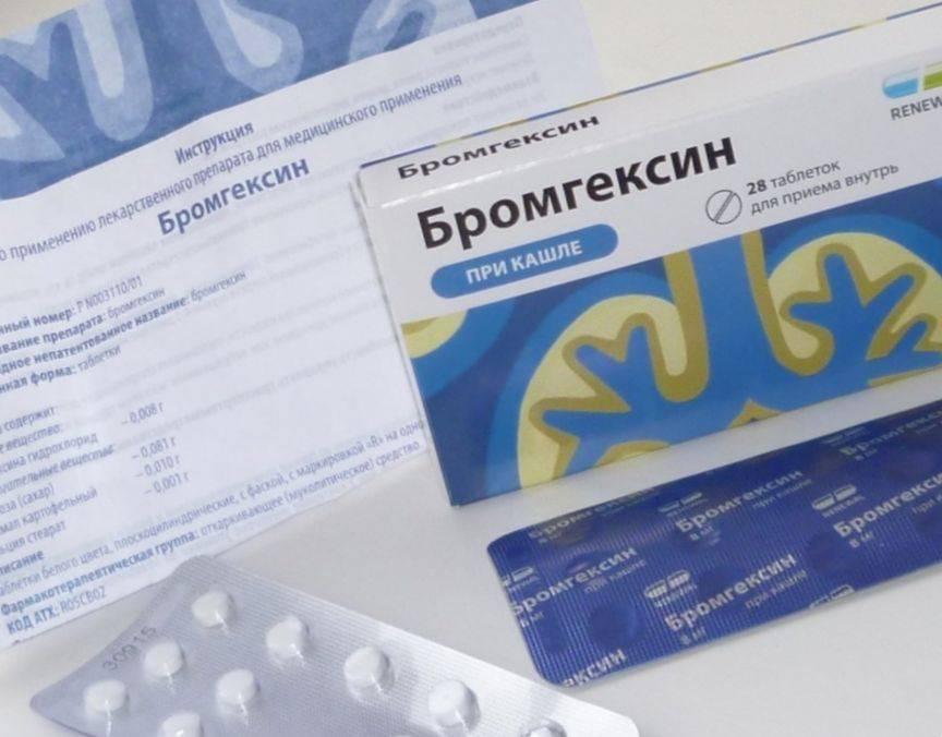 Бромгексин-эгис : инструкция, синонимы, аналоги, показания, противопоказания, область применения и дозы.