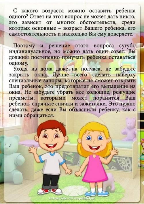 """Памятка """"безопасность ребенка дома"""" - дети в безопасности"""