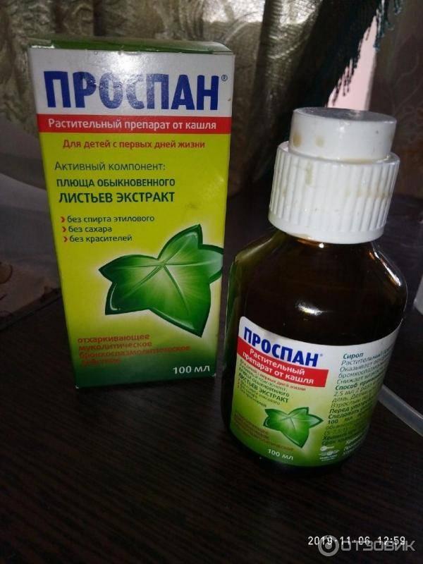 Сироп от кашля для грудничков и новорожденных детей