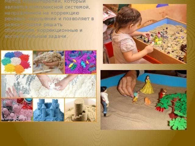 Что такое кинетический песок песок для детей и как с ним играть: 10 забавных игр