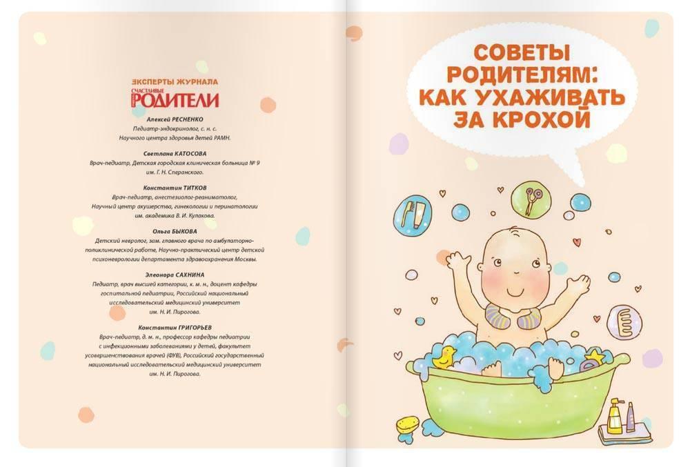 Купание младенцев. адаптационное купание - новорожденный. ребенок до года