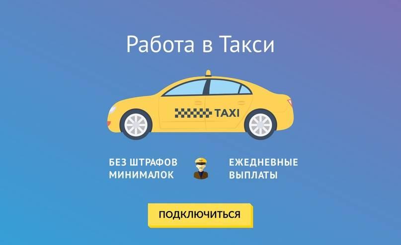 Яндекс такси в санкт-петербурге (спб)