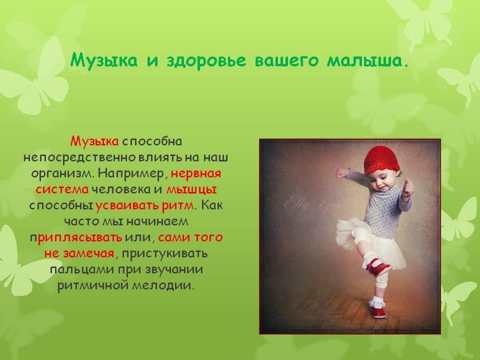 Влияние музыки на развитие личности ребёнка