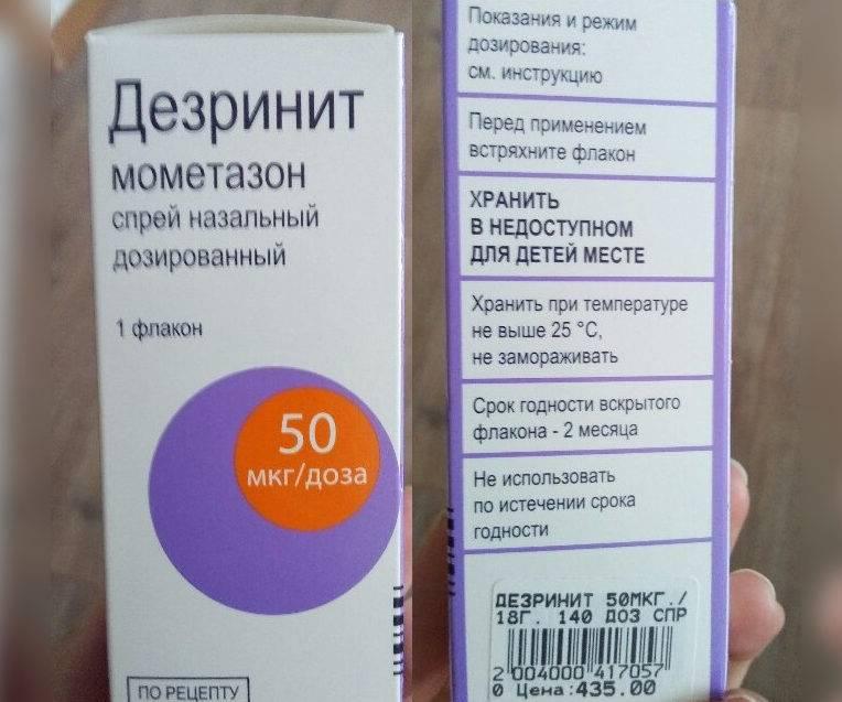 Назонекс®