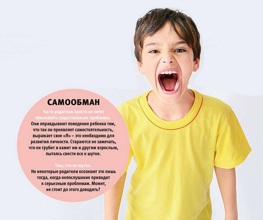 Что делать, если ребенок не слушается? непослушный ребенок 2-7 лет: советы психологов, комаровского, почему ребенок не слушается?