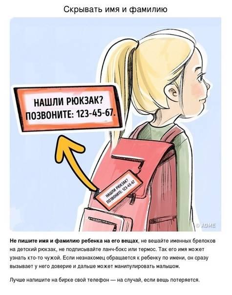 Правила личной безопасности. памятка для детей и родителей   ярмалыш