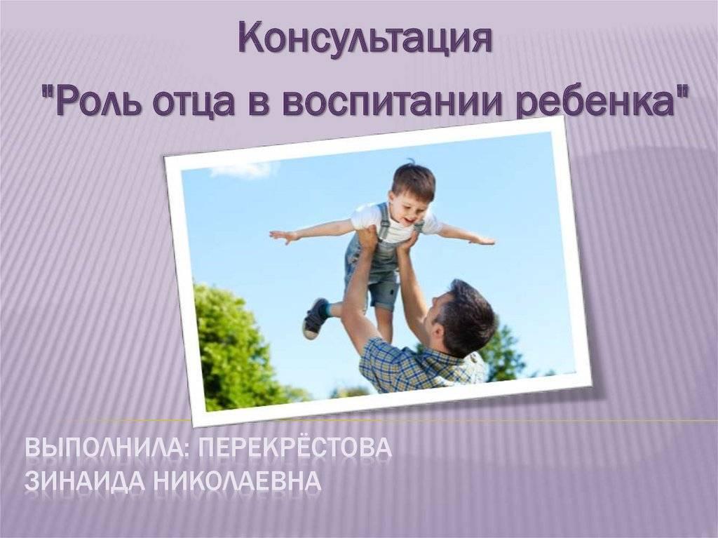Влияние отца на ребенка и формирование его личности | ammam.ru