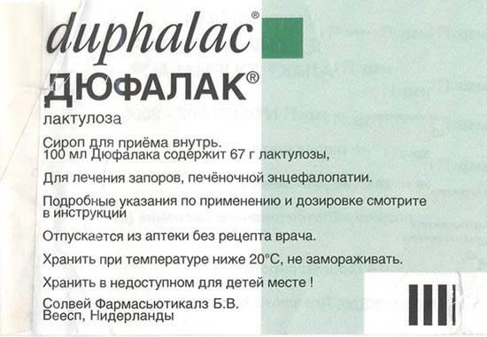 Дюфалак® (duphalac®)