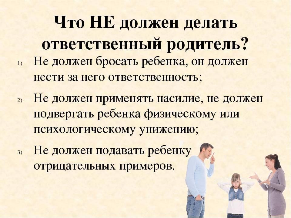 Видео-консультация Демьяна Попова: 5 вещей, которые должен делать папа. Обязанности отца