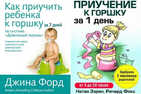 Как приучить ребенка к горшку. 10 советов от доктора комаровского