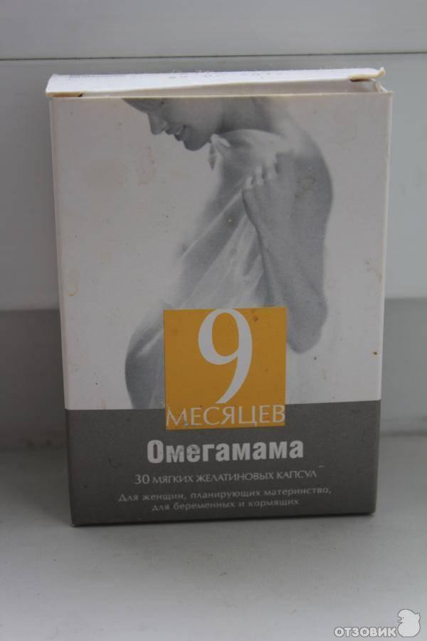 Омегамама при планировании беременности