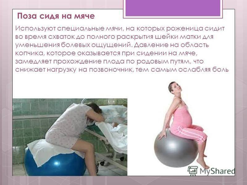 Способы ускорения родовой деятельности - страна мам