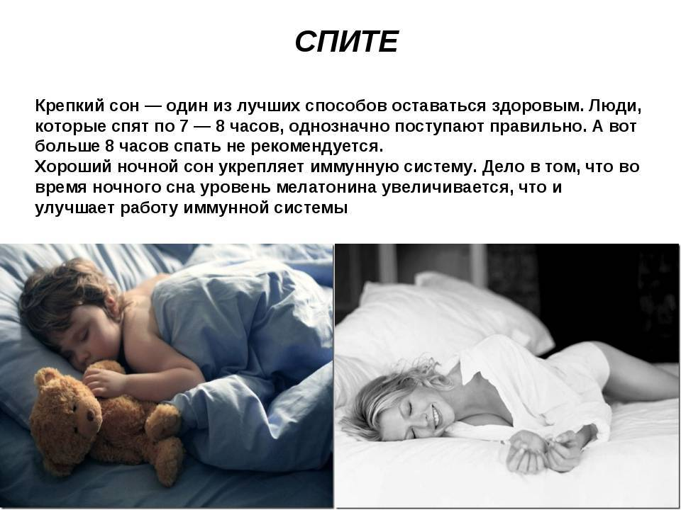 Ценность сна по часам: таблица для определения пользы сна