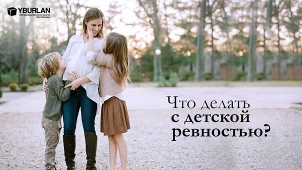 Детская ревность - mama.ru