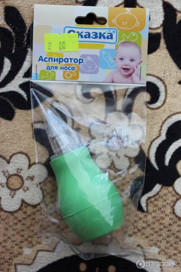 Назальный аспиратор для новорожденных. плюсы и минусы