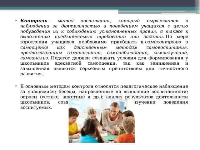 Методики воспитания ребенка: виды, особенности, эффективность, теория и практика