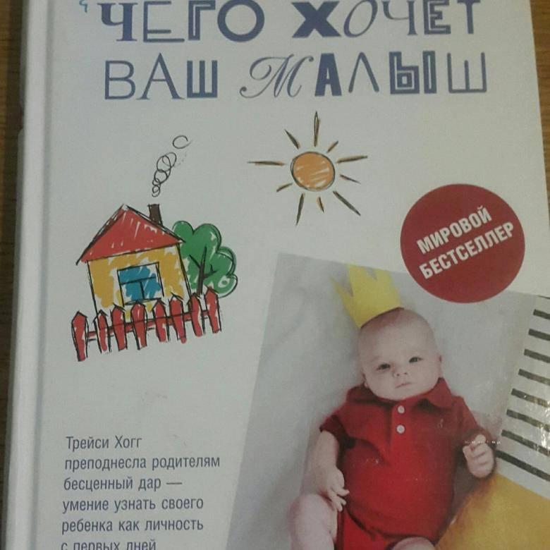 «чего хочет ваш малыш?» - трейси хогг. метод приучения ребенка к самостоятельному сну по трейси хогг