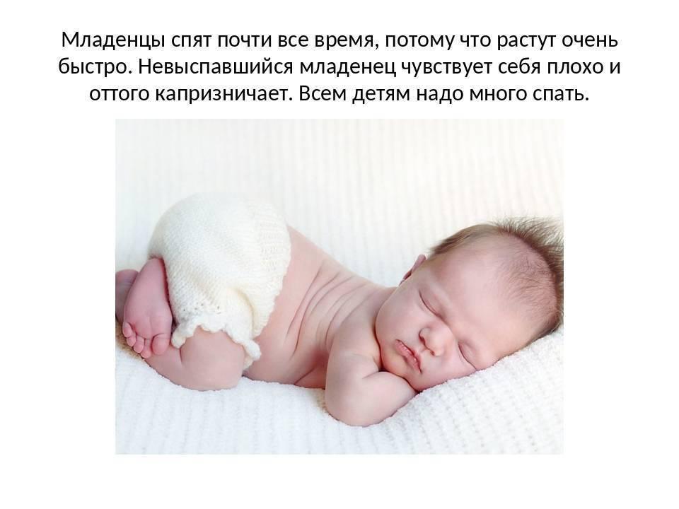Нормы сна: от года до двух - причины, диагностика и лечение