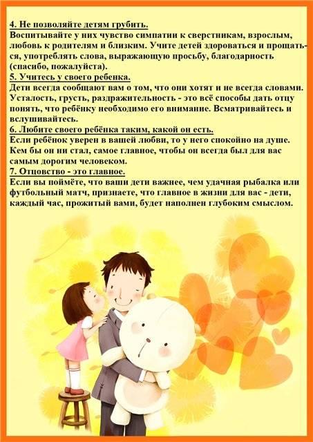 Как стать лучшим отцом и мужем для своей семьи