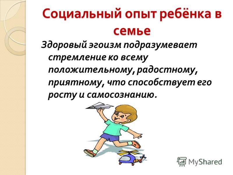 Эгоизм или эгоцентризм у ребенка