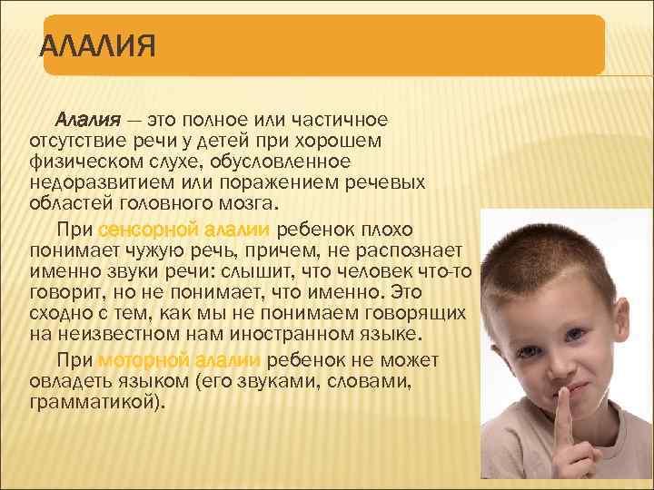 Алалия у детей — симптомы, методы коррекции и лечения
