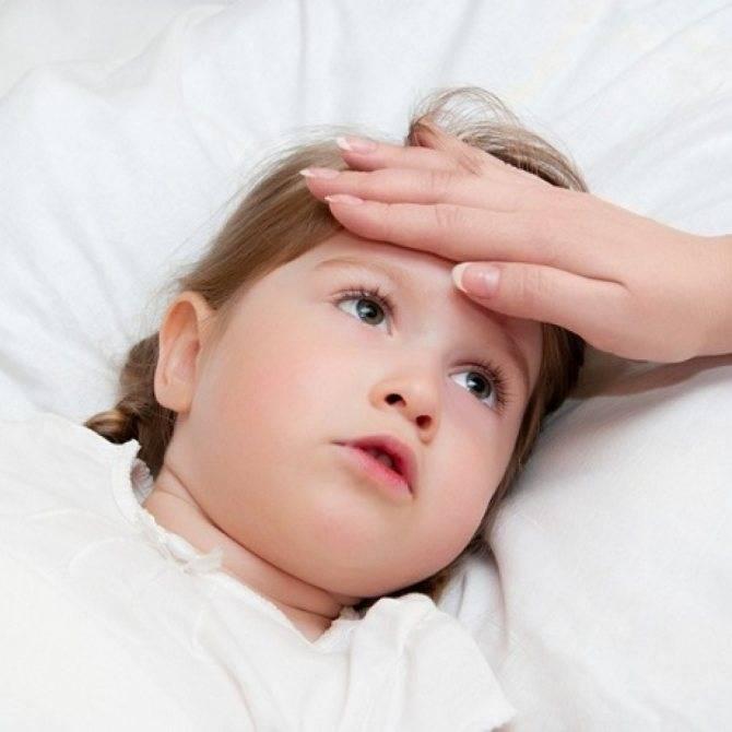 Высокая температура у ребёнка