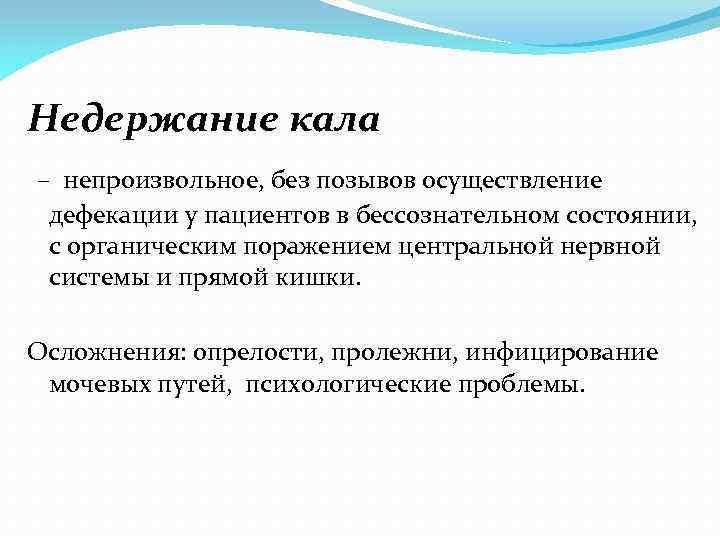 Ректоцеле - диагностика и лечение ректоцеле