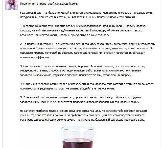 Гранат и гранатовый сок при беременности: можно ли его беременным, польза и вред в 1, 2, 3 триместрах