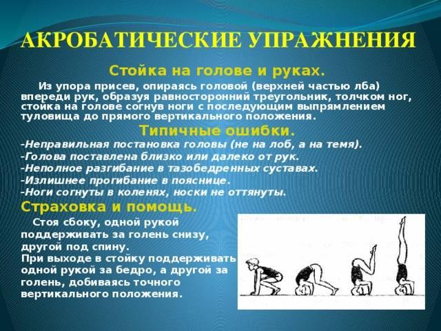 Динамические и статические физические упражнение: виды и техника выполнения
