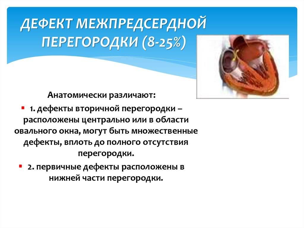 Дефект межпредсердной перегородки вторичного типа   детская больница «сафра» - официальный представитель