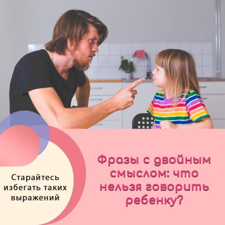 Какие слова нельзя говорить ребенку: 5 стоп-фраз
