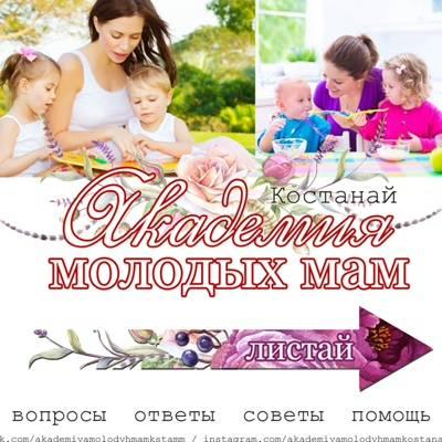 Образование для молодых мам в декрете