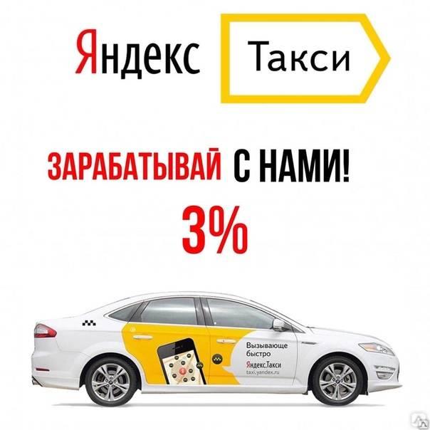Яндекс такси в городе санкт-петербург: номер телефона диспетчера, рассчитать стоимость поездки, заказать онлайн