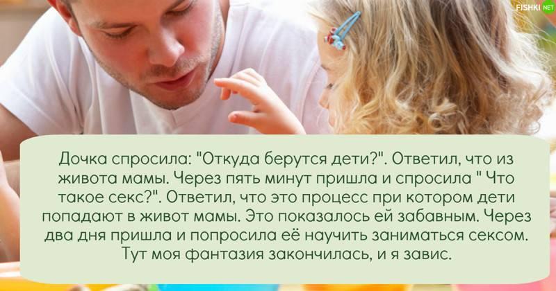 Как объяснить ребенку откуда берутся дети? картинки, фото и видео о появлении на свет