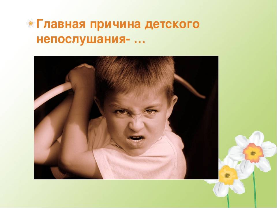 10 распространенных причин детского непослушания