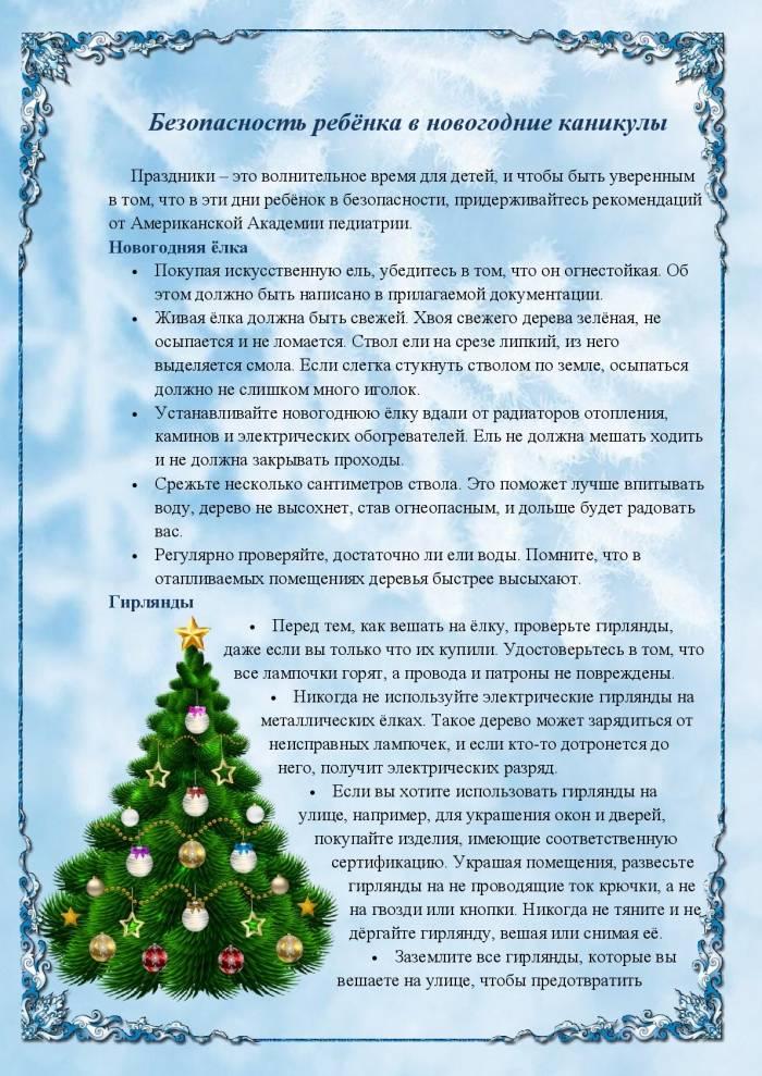 Рекомендации родителям как встретить новый год с детьми