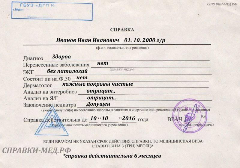 Медицинская справка в бассейн в москве — инструкция к получению