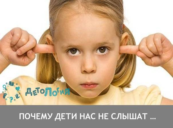 Повторила дочери уже 10 раз, а она словно оглохла! что делать с этим — психолог леля тарасевич