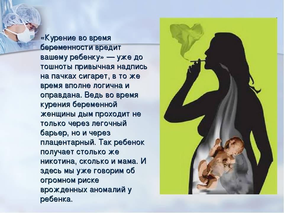 Курение, вейпинг и кормление грудью: можно или нельзя?